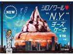 今週の気になるグルメ情報〜コメダの「シロノワール N.Y.チーズケーキ」など〜(2月26日~3月4日)