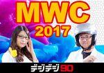 今夜20時ニコ生! 「MWC 2017」で見た最新スマホTOP10【デジデジ90】