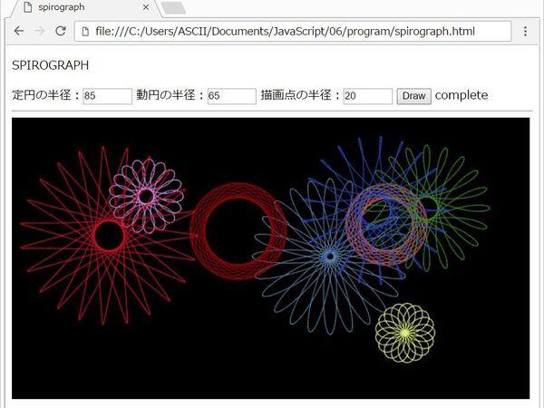 花のような美しい図形スピログラフをJavaScriptで描こう