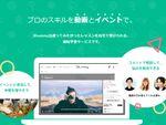 NTTぷらら、オンライン動画で学べる趣味学習サービス「Shummy」