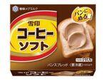 パンに塗れる「雪印コーヒーソフト」発売:今日は何の日