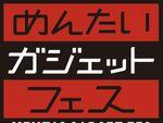 【速報】2年ぶりの出展となる「ASUS」がめんたいガジェットフェスに参加決定!