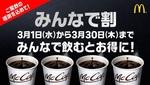 マクドナルド、コーヒー「みんなで割」人数増えるほど安く