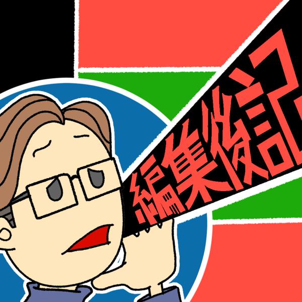 MCコジマのカルチャー編集後記