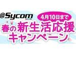 サイコムの「春の新生活応援キャンペーン」BTOパソコンのSSDとビデオカードが特別価格に