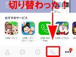 LINEの「ニュース」タブを「通話」タブに切り替える方法