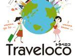 海外旅行の手伝いをしてくれるサービス「トラベロコ」海外在住日本人登録数1万人突破