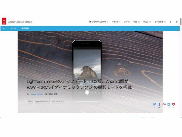 アドビ、iPhoneやAndroidでRAW HDR撮影が可能に