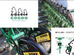 気軽な自転車シェアサービス「COGOO」全国6大学で運用開始