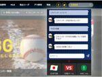 新しい観戦スタイル!? チャットボットで試合情報を取得できる「Live Sports Chatbot」