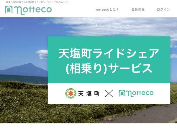 ライドシェアサービス「notteco」北海道天塩町にて相乗りサービスの実証実験開始
