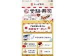 カッパ寿司から予約やクーポンが受け取れるアプリが登場