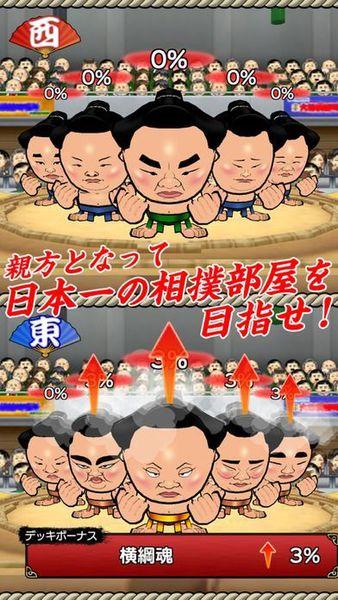 ASCII.jp:稀勢の里もアプリで育成!「大相撲ごっつぁんバトル」