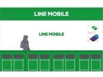 LINEモバイル、量販店で即日受渡しカウンターを開設