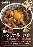 吉野家ニンニクきいた「豚スタミナ丼」スタート:今日は何の日