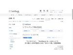月額料金が最大1000円割引、ソフトバンクのセット割がスタート