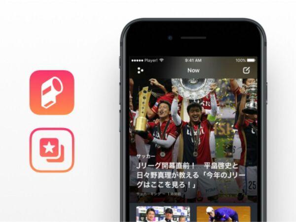 スポーツの熱狂をリアルタイムで共有できるアプリ「Player!」大幅アップデート