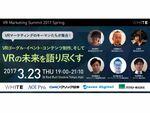 無料セミナー「VR Marketing Summit 2017 Spring」が3月23日に開催