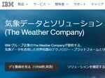 IBM、ビッグデータと機械学習を活用した気象情報サービスを開始