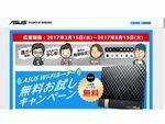 ASUS、無料でWi-Fiルーターをゲットできる2大キャンペーン開催!