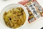 吉野家から「機能性」牛丼!味は変わらずサラシア配合