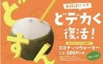 はま寿司で話題の「ココナッツウォーター」再び:今日は何の日