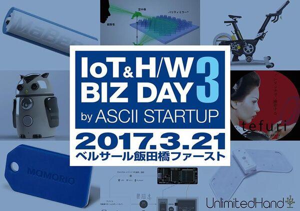 IoT&H/W BIZ DAY 3 by ASCII STARTUP