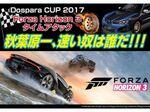 ドスパラ、「Forza Horizon 3」タイムアタック大会を開催