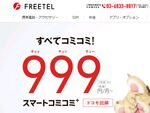 FREETEL、スマホ本体+通信料金+かけ放題で全部込みで最安999円/月プランを開始
