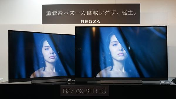 「レグザ BZ710X」シリーズ