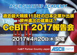 ソニーらCeBIT 2017出展企業が欧州展示会出展の成果を語る【4/20開催】