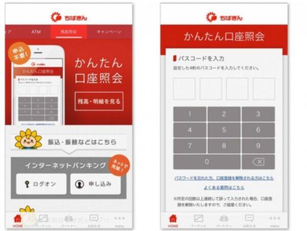 アプリ開発ツール「Yappli」が銀行APIと連携、「ちばぎんアプリ」にて口座照会機能追加