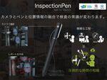 ワコムとタグキャスト、カメラ装着のデジタルペンと位置情報を連携した検査システム開発