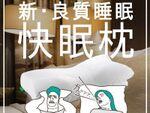 形状と素材にこだわった枕で睡眠の「質」を上げよう
