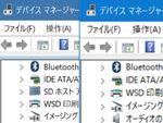 Windows 10+高解像度ディスプレイでのアプリのボケはRS2で解消される