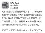 iOS 10.3の配信開始 AirPodsを探すことが可能に!