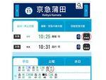 「京急線アプリ」配信開始