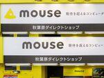マウスコンピューター秋葉原のロゴマークが行方不明