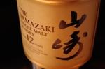 ウイスキー「山崎」の文字に「寿」が隠されていた