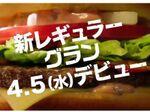 マクドナルド、8年ぶりの新レギュラービーフ「グラン」