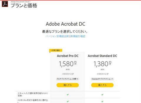 pdf 文字検索 アクションウィザード