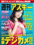 週刊アスキー No.1121(2017年4月4日発行)