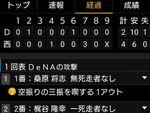 プロ野球が10倍楽しく観戦できるAndroidアプリ3選