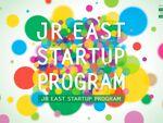 JR東日本がアクセラレータープログラム開催、新たなサービス創出を支援