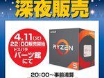 ドスパラ、4月11日深夜にAMD RYZEN 5を販売