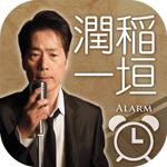 ちょっと変わったアラーム音で朝起きられるAndroidアプリ3選