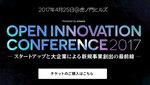 オープンイノベーションの解がわかる 大手とスタートアップの新規事業 共創カンファレンス4/25開催