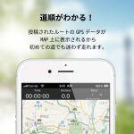 お気に入りランニングコースを投稿・検索できるアプリ―注目のiPhoneアプリ3選