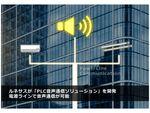 ルネサス、電力線で音声通信が可能なソリューションを開発