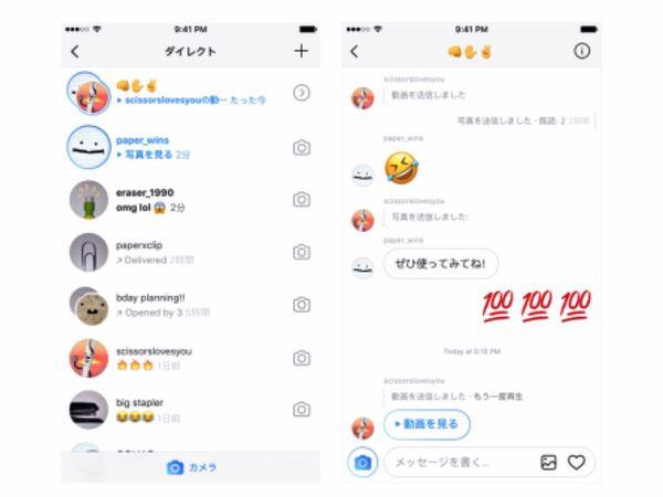 Instagram、新たなダイレクト機能のUIを発表